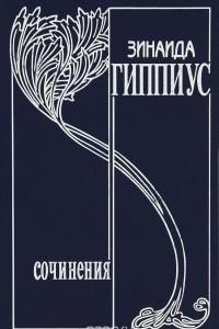 Зинаида Гиппиус. Собрание сочинений. Том 11. Вторая любовь