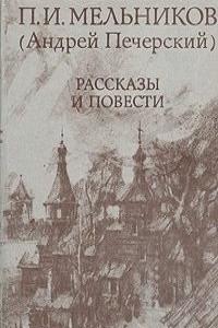 П. И. Мельников (Андрей Печерский). Рассказы и повести