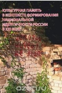 Культурная память в контексте формирования национальной идентичности России в ХХI веке