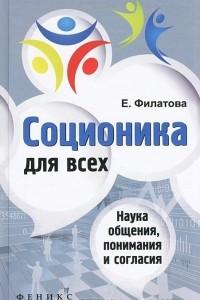 Соционика для всех. Наука общения, понимания и согласия