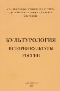 Культурология. История культуры России