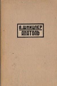 Анатоль