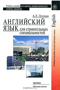 Английский язык для строительных специальностей средних профессиональных учебных заведений