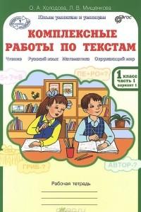Комплексные работы по текстам. 1 класс. Рабочая тетрадь. Часть 1. Вариант 1, 2