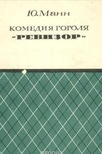 Комедия Гоголя