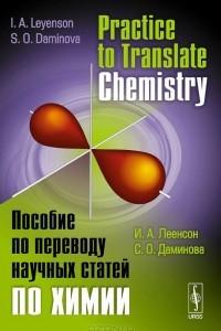 Practice to Translate Chemistry / Пособие по переводу научных статей по химии. Учебное пособие