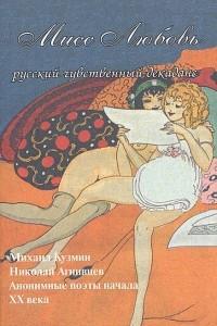 Мисс Любовь: Русский чувственный декаданс
