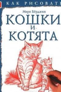 Кошки и котята. Тематические уроки
