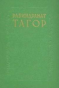 Рабиндранат Тагор. Сочинения в восьми томах. Том 3