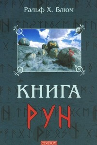 Книга Рун. Руководство по пользованию древним Оракулом. Руны викингов