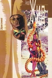 Андре Жид. Собрание сочинений в 7 томах. Том 5. Путешествие в Конго. Возвращение с озера Чад