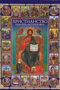 Христианство. Культура. История. Вера