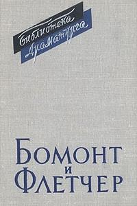 Пьесы. В двух томах. Том 2