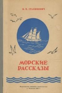 К. М. Станюкович. Морские рассказы