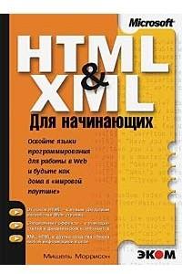 HTML & XML для начинающих