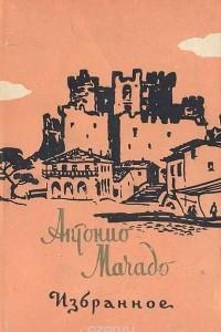 Антонио Мачадо. Избранное