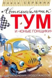 Автомобильчик Тум и