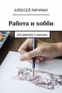 Работа книги для девушек elia asia веб модель