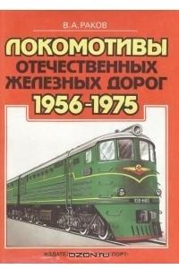 Локомотивы отечественных железных дорог 1956-1975