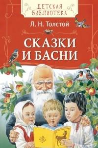 Толстой Л.Н. Сказки и басни (ДБ)