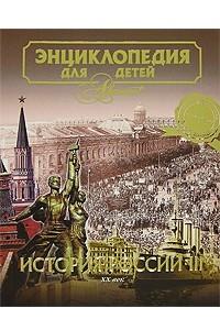 Энциклопедия для детей. Том 5. История России. Часть 3