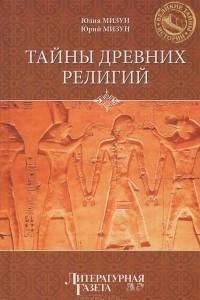 Тайны древних религий