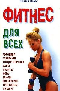 Фитнес для всех