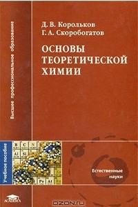 Основы теоретической химии