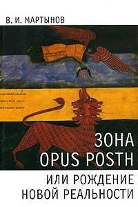 Зона opus posth, или Рождение новой реальности