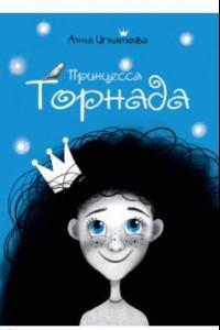 Принцесса Торнада