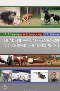 Практикум по этологии с основами зоопсихологии