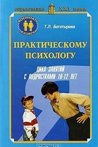 Практическому психологу. Цикл занятий с подростками 10-12 лет