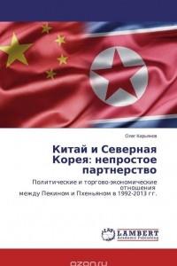 Китай и Северная Корея: непростое партнерство
