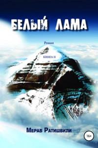 Белый лама. Книга II