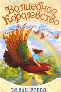 Волшебное Королевство. Книга 5. Чудесный подарок королевы