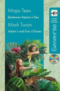Дневники Адама и Евы