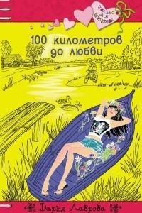100 километров до любви
