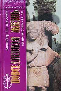 Повседневная жизнь первых христиан. 95 - 197
