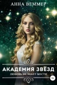 Академия звёзд. Любовь не знает мести