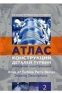 Атлас конструкций деталей турбин. В 2 частях. Часть 2. Описания конструкций / Atlas of Turbine Pаrts Design: Part 2: Drawing Descriptions