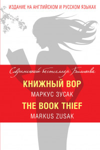 Книжный вор = The Book Thief