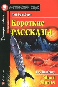 Короткие рассказы / Ray Bradbury: Short Stories