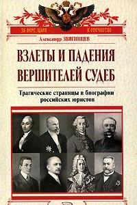 Взлеты и падения вершителей судеб. Трагические страницы в биографии российских юристов