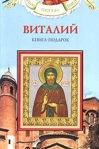 Виталий. Книга-подарок