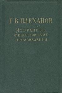 Г. В. Плеханов. Избранные философские произведения. В пяти томах. Том 2