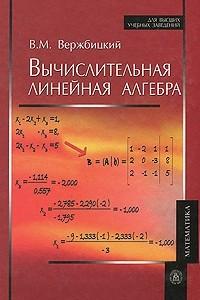 Вычислительная линейная алгебра