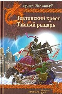 Тевтонский крест. Тайный рыцарь