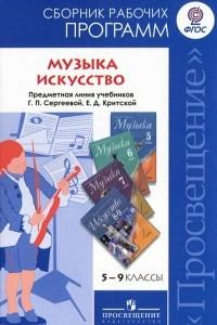 Музыка и искусство. 5-9 классы. Сборник рабочих программ