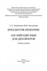 English for designers. Английский язык для дизайнеров