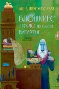 Блошкинс и Фрю из бухты Барахты